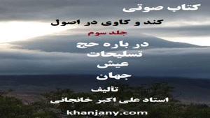 در باره حج (خانه هاجر) - کتاب صوتی