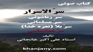 سرّ زناشوئی،مسلمانی،بلا و خداشناسی - کتاب صوتی