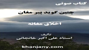 کتاب صوتی: اخلاق مغانه (چنین گوید پیر مغان)