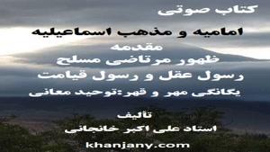 امامیه و مذهب اسماعیلیه ۱ - کتاب صوتی
