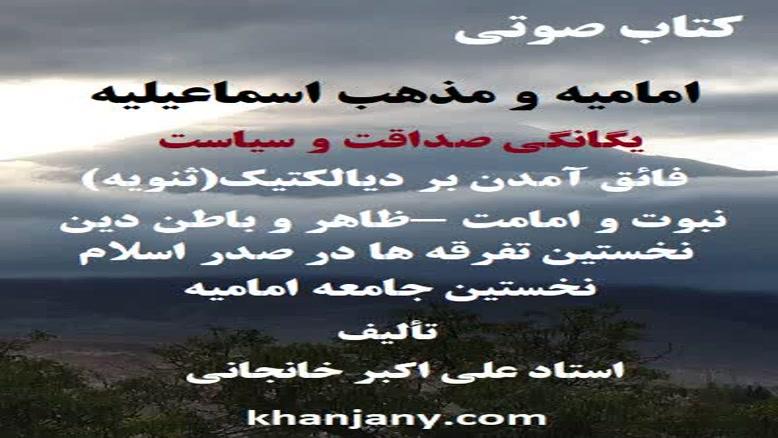 امامیه و مذهب اسماعیلیه ۲ - کتاب صوتی