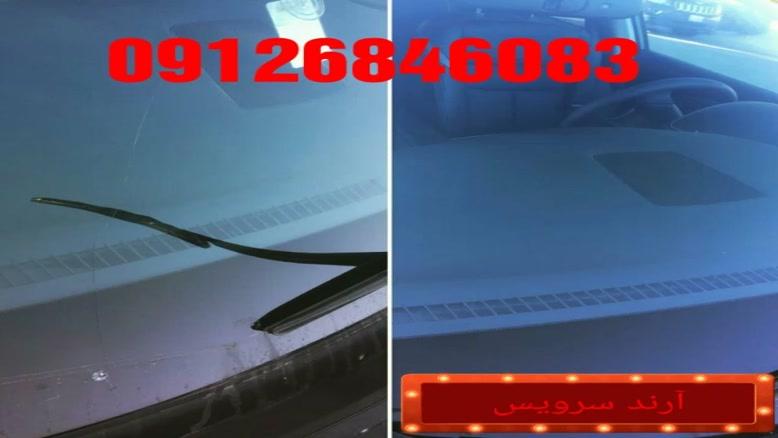 ترمیم شیشه-ترمیم شیشه اتومبیل-ترمیم ترک شیشه۰۹۱۲۶۸۴۶۰۸۳