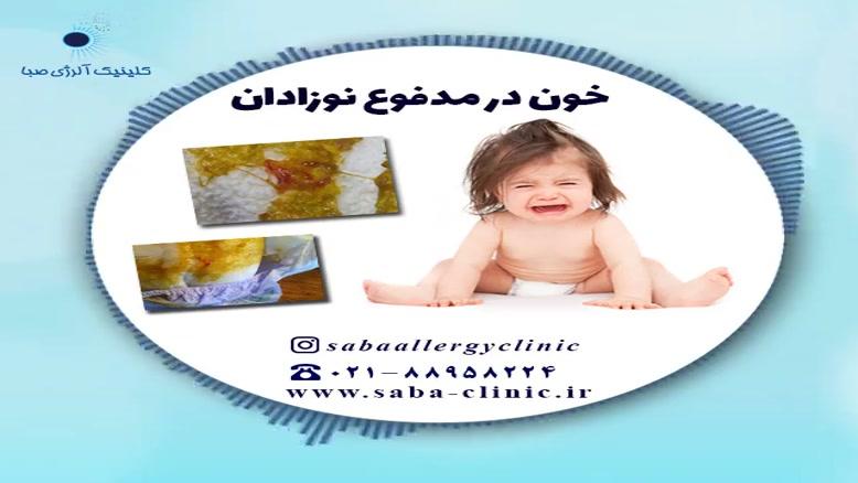 خون در مدفوع نوزادان