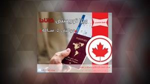 ویزا توریستی کانادا