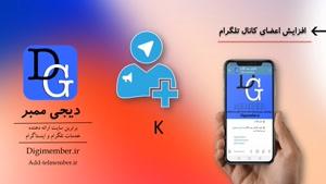 عضو تلگرام | افزایش ممبر تلگرام | افزایش اعضای تلگرام | ممبر تلگرام