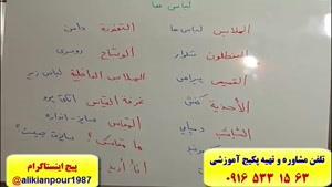 قویترین روش آموزش مکالمه فصیح زبان عربی ـ استاد علی کیانپور
