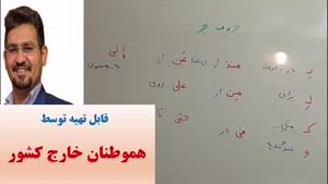 آموزش ۱۰۰ % تضمینی مکالمه زبان عربی ، قواعد عربی ولغات عربی