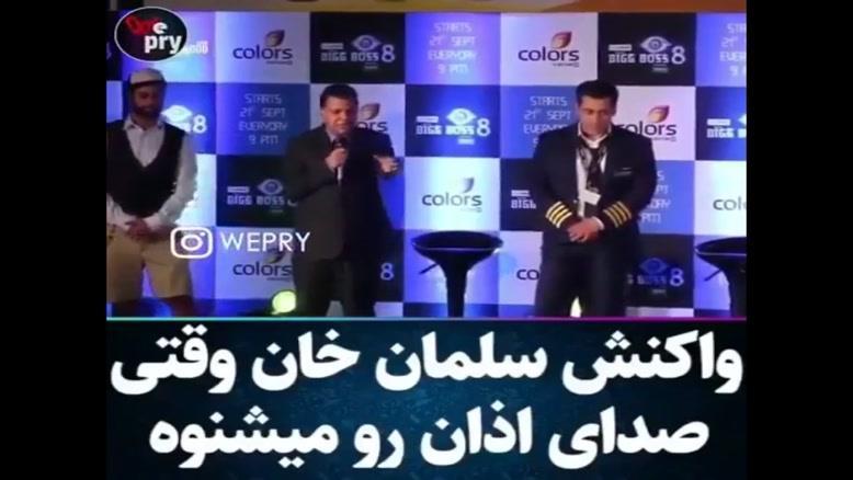 واکنش جالب سلمان خان به صدای اذان (2019)