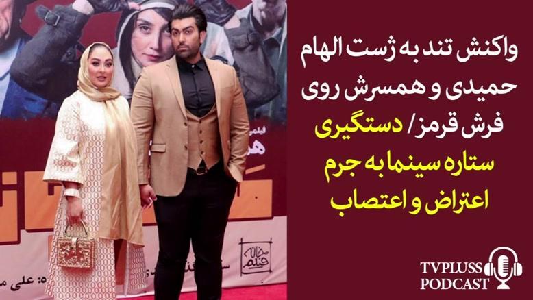 واکنش تند به ژست الهام حمیدی و همسرش روی فرش قرمز
