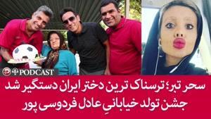 سحر تبر؛ ترسناک ترین دختر ایران دستگیر شد