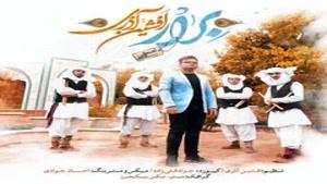 آهنگ برار از افشین آذری
