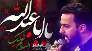مداحی شور زیبای کربلایی وحید شکری شب دوم محرم ۹۸