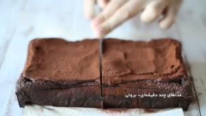 طرز تهیه برونی شکلاتی بدون گلوتن