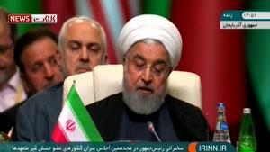 سخنرانی حسن روحانی در اجلاس سران کشورهای عدم تعهد