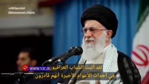 جایگاه مردم عراق از دیدگاه رهبر انقلاب