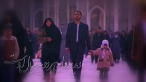 نماهنگ پرستوی حرم ویژه شهادت حضرت علی ابن موسی الرضا