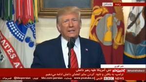سخنرانی ترامپ در مورد مرگ ابوبکر بغدادی