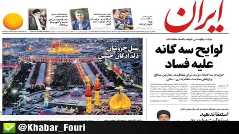 صفحه اول روزنامه های یکشنبه ۲۸ مهر ۹۸