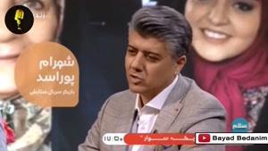 توضیحات شهرام پور اسد درباره قسمت آخر ستایش3