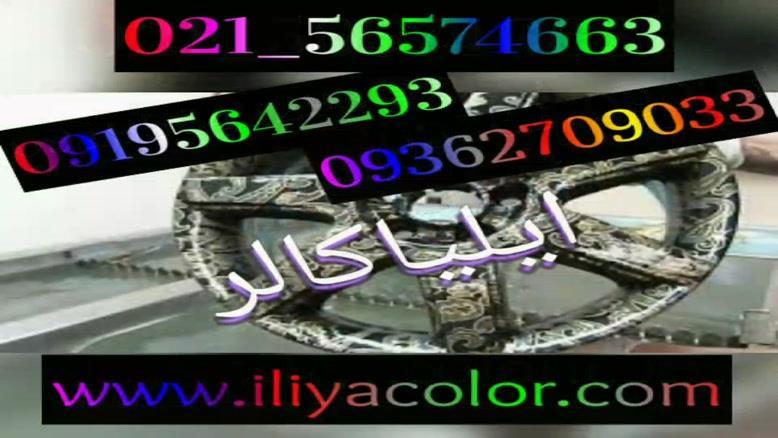 فیلم و برچسب هیدروگرافیک 09195642293