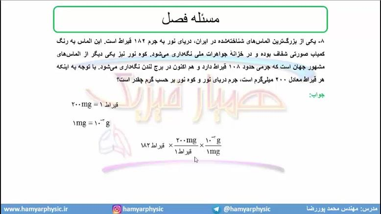جلسه25 فیزیک دهم-پیشوند یکاها 6 - مدرس محمد پوررضا