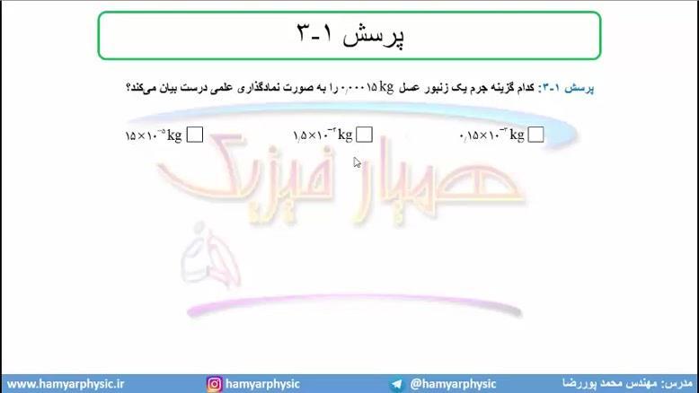 جلسه23 فیزیک دهم-پیشوند یکاها 4 - مدرس محمد پوررضا