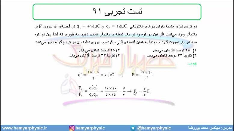 جلسه 22 فیزیک یازدهم تست تجربی 91- الکتریسته ساکن- مدرس محمد پوررضا
