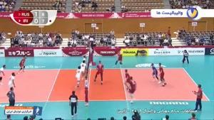 خلاصه بازی والیبال ایران - روسیه