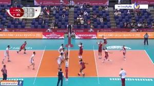 ایران ۰-۳ لهستان جام جهانی والیبال ۲۰۱۹ ژاپن