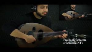 یک قطعه بسیار زیبا با ترکیب عود،دف و گیتار