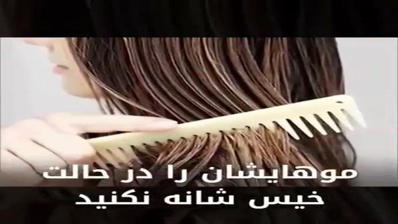 راهکارهای ساده برای حفظ سلامت مو