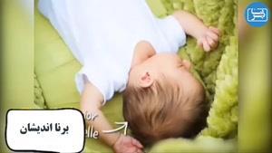 با کودکی که تازه متولد شده است چگونه باید رفتار کنیم