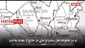 نماشا -  مستند آمریکایی جسورانه درباره ابوبکر البغدادی
