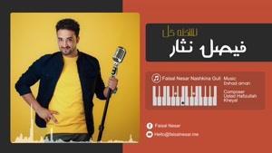آهنگ  نشکنه گل خواننده افغان فیصل نثار