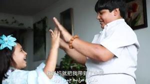 زندگی سعادتمند یک خانواده ایرانی در کشور چین