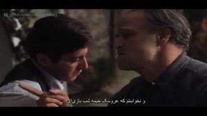 سکانس ماندگار فیلم پدرخوانده با بازی درخشانِ مارلون براندو و آل پاچینو