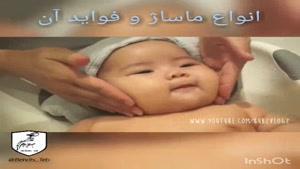 چگونه نوزاد خود را ماساژ دهیم؟