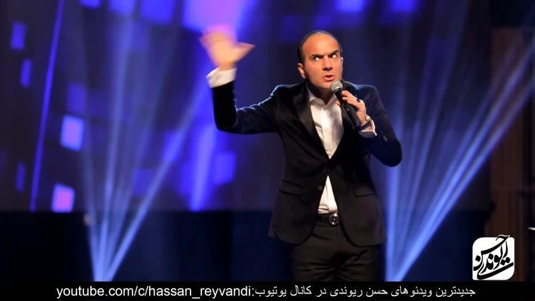کنسرت خنده دار حسن ریوندی قسمت ۱۰