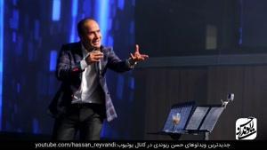 کنسرت خنده دار حسن ریوندی قسمت ۸