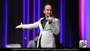 استند آپ ایرانی