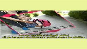 صحبتهای خانم آمنه ذاکری در خصوص امتناع کودک از رفتن به مدرسه
