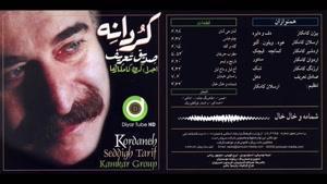 آهنگ شمامه و خال خال از صدیق تعریف