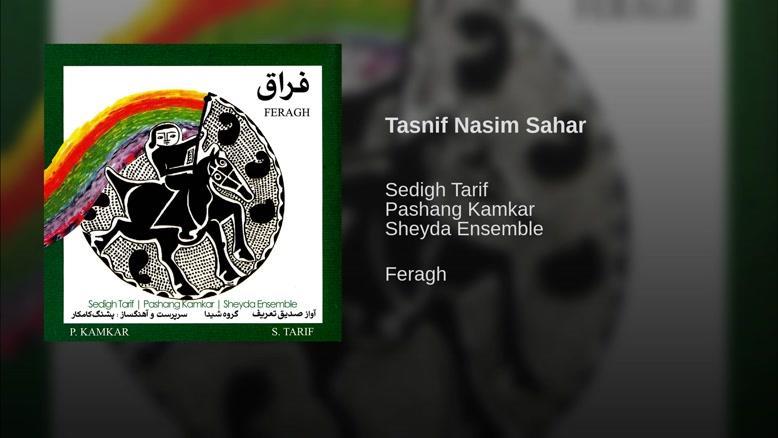 آهنگ تصنیف نسیم سحر از صدیق تعریف