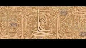آهنگ دیده بگشا از محمد اصفهانی