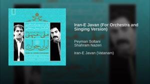 آهنگ ایران جوان از شهرام ناظری