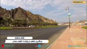 مسقط در عمان، شهر حلوای خوشمزه مسقطی - بوکینگ پرشیا