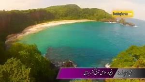 جزایر دی نورونیا در برزیل، جزایری زیبا در قلب اقیانوس اطلس - بوکینگ پ