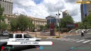 آسونسیون پایتخت پاراگوئه و مادر شهرهای قاره آمریکا - بوکینگ پرشیا
