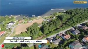 پرسگران اسکین منطقه ی ساحلی زیبای نروژ - بوکینگ پرشیا