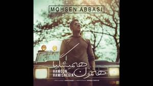 اهنگ محسن عباسی - همون همیشگیا/Mohsen Abbasi - Hamoon Hamishegia